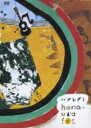 ハナレグミ / hana-uta fes. 【DVD】