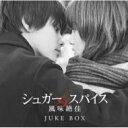 シュガー & スパイス 風味絶佳 JUKE BOX 【CD】