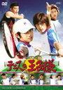 実写映画 テニスの王子様 【DVD】