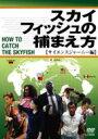 スカイフィッシュの捕まえ方 【サイエンスジャーニー編】 【DVD】