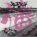 艺人名: A行 - オレスカバンド / 俺 【CD】