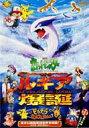 ルギア爆誕 / ピカチュウたんけんたい-劇場版ポケットモンスター 【DVD】