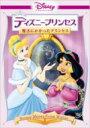 Disney ディズニー / ディズニープリンセス / 魔法にかかったプリンセス 【DVD】