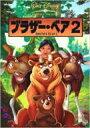ブラザー・ベア2 【DVD】