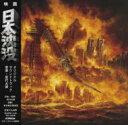 日本沈没 オリジナルサウンドトラック 【CD】