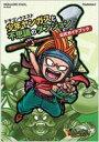 ドラゴンクエスト少年ヤンガスと不思議のダンジョン公式ガイドブック PLAYSTATION 2 SE-MOOK 【ムック】