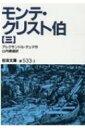 モンテ・クリスト伯 3 岩波文庫 / Alexandre Dumas 【文庫】