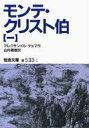 モンテ・クリスト伯 1 岩波文庫 / Alexandre Dumas 【文庫】