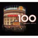 【送料無料】ベスト・オールディズ 100 【CD】