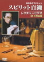 神の手のマジシャン スピリット百瀬神 レクチャービデオ 4 日用品編 【DVD】