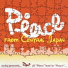 Swing Presents: Peace From Central Japan 【CD】