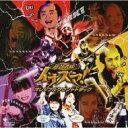 超忍者隊 イナズマ! オリジナルサウンドトラック 【CD】