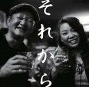 木村充揮(憂歌団) / 大西ユカリ / それから 【CD Maxi】
