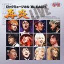 【送料無料】 ミュージカル / ロックミュージカル『BLEACH』再炎 LIVE 【CD】