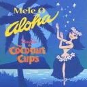 【送料無料】 サンディー (Sandii) / Mele O Aloha 【CD】