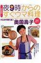 夜9時からのすぐウマ料理 1分〜13分でできる超簡単45レシピ / 奥薗壽子 【本】