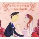 【送料無料】 ロマンチック台流: Love Songs: 3 【CD】