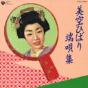 美空ひばり ミソラヒバリ / コロムビア至宝シリーズ: : 美空ひばり 端唄集 【CD】