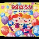 99のうた 〜掛け算 九九のうた〜 【CD Maxi】