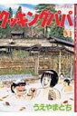 乐天商城 - クッキングパパ 85 モーニングKC / うえやまとち 【コミック】