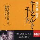 茂木健一郎のモーツァルト・モード 【CD】