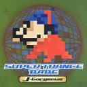 Omnibus - Super Trance Babe: Gorgeous 【CD】