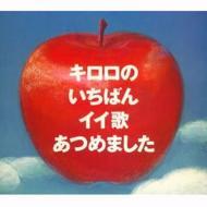 【送料無料】 Kiroro キロロ / キロロのいちばんイイ歌あつめました 【CD】