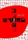 【送料無料】 ケイゾク DVDコンプリートBOX 【DVD】