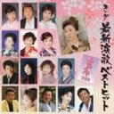 【送料無料】 キング最新演歌ベストヒット: 2006: 春 【CD】