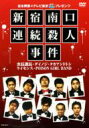 吉本興業×テレビ東京「ぷっちNUKI」プレゼンツ 新宿南口連続殺人事件 【DVD】