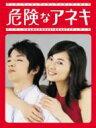 【送料無料】Bungee Price DVD TVドラマその他危険なアネキ DVD-BOX 【DVD】