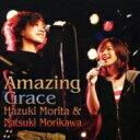 艺人名: H - 森田葉月 / 森川七月 / Amazing Grace 【CD Maxi】