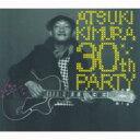 【送料無料】 木村充揮(憂歌団) / 30th Party 【CD】