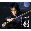 氷川きよし ヒカワキヨシ / 一剣 / きよしの森の石松 【CD Maxi】