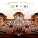【送料無料】風琴事始 長崎・活水女子大学のノアック・オルガン Noack Organ: 椎名雄一郎 【CD】