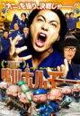 鴨川ホルモー 【DVD】