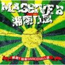 艺人名: Sa行 - 湘南乃風 ショウナンノカゼ / MASSIVE B meets 湘南乃風 -押忍!極東DANCEHALL塾 【CD】