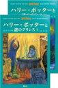 【送料無料】 ハリー・ポッターと謎のプリンス / J.K.ローリング 【本】