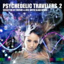 【送料無料】 Psychedelic Travelers: 2: Selected By Hoshi Aya With Glad News 【CD】
