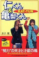 KAT‐TUN 仁くん & 亀梨くん RECO BOOKS / 金子健 (書籍) 【本】
