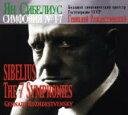 【送料無料】シベリウス / 交響曲全集、ヴァイオリン協奏曲 ロジェストヴェンスキー&モスクワ...