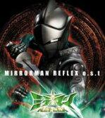 ミラーマン REFLEX o.s.t 【CD】