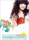 【送料無料】レイニーヤン (楊丞琳) / 曖昧- 2nd Version 輸入盤 【CD】