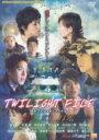 トワイライト・ファイル 【DVD】