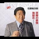 石原裕次郎 イシハラユウジロウ / 定番ベスト シングル: : 夜霧の慕情 / 地獄花 【CD Maxi】