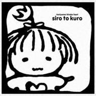 【送料無料】 <strong>谷山浩子</strong> タニヤマヒロコ / 白と黒 【CD】