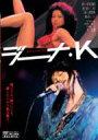 【送料無料】 ジーナ・K 【DVD】