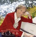 【送料無料】 Richard Clayderman リチャードクレイダーマン / Colezo! Twin: 愛しき日本 【CD】