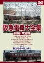 鉄道 / 阪急電車のすべて -神戸線・宝塚線編- 【DVD】