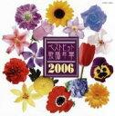 【送料無料】 ベストヒット歌謡年華2006 【CD】